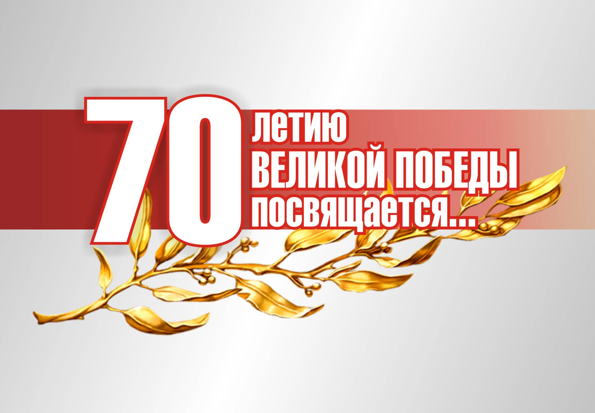 Картинка, картинки к 70 летию победы