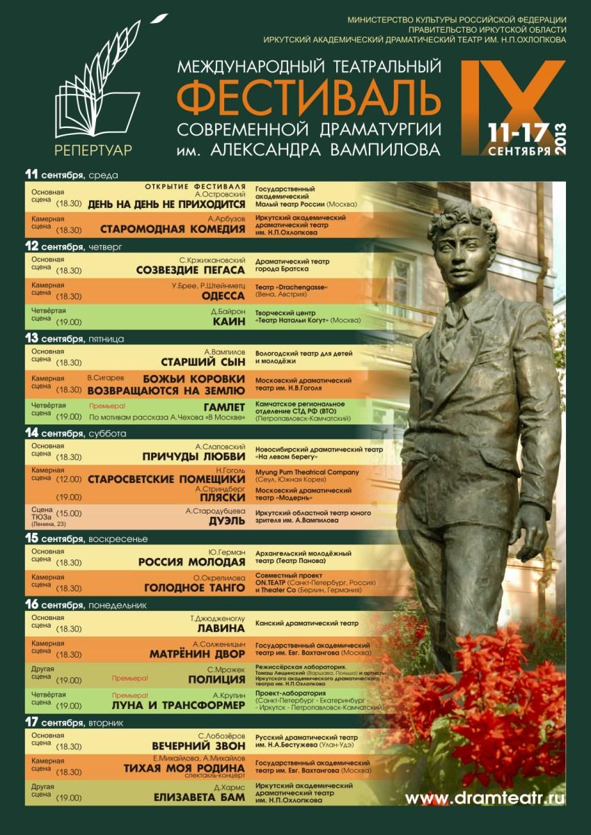 Афиша Вампиловского фестиваля - 2013
