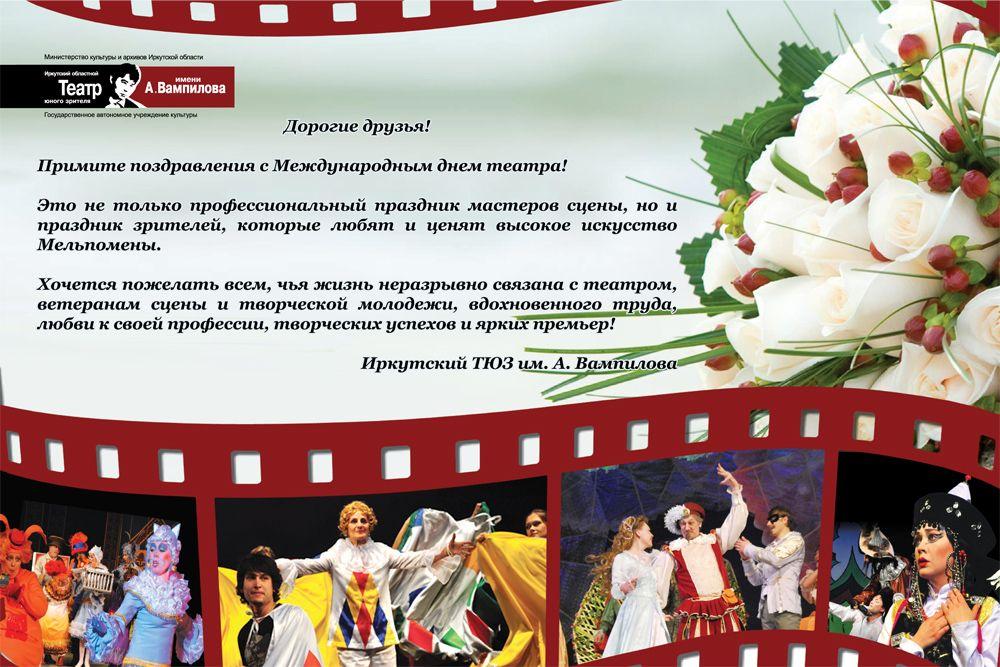 Слова для поздравления театра с юбилеем