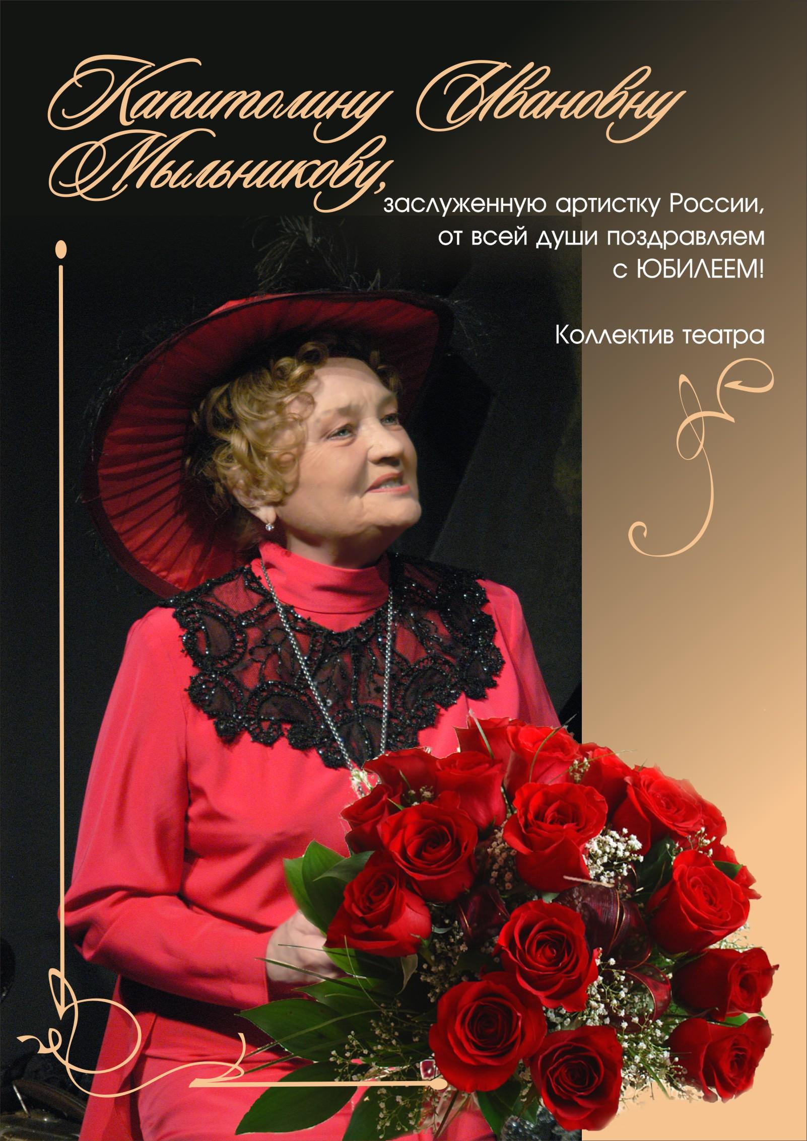 Поздравление с юбилеем театру