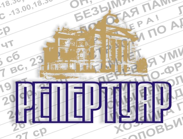 Драматический театр афиша октябрь 2016 одесса сити центр планета кино афиша