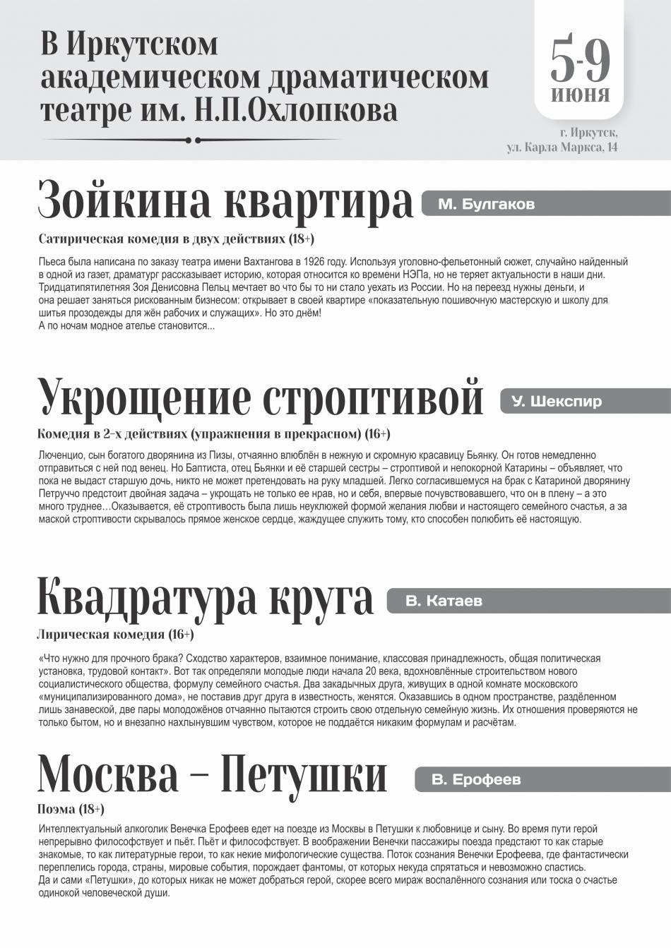 Гастроли Алтайского краевого театра драмы им. В.М. Шукшина